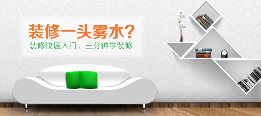 广告招标--南京装修网