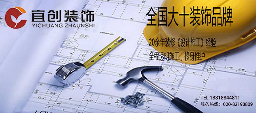 广州宜创装饰--广州装修公司