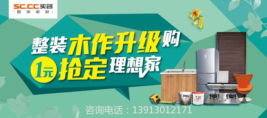 南京实创装饰公司--南京装修公司