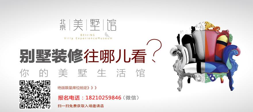北京尚层装饰--北京装修公司