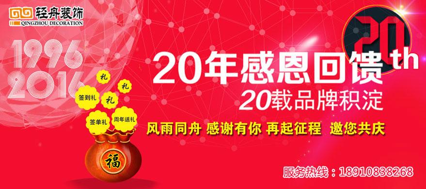 北京轻舟装饰公司--北京装修网