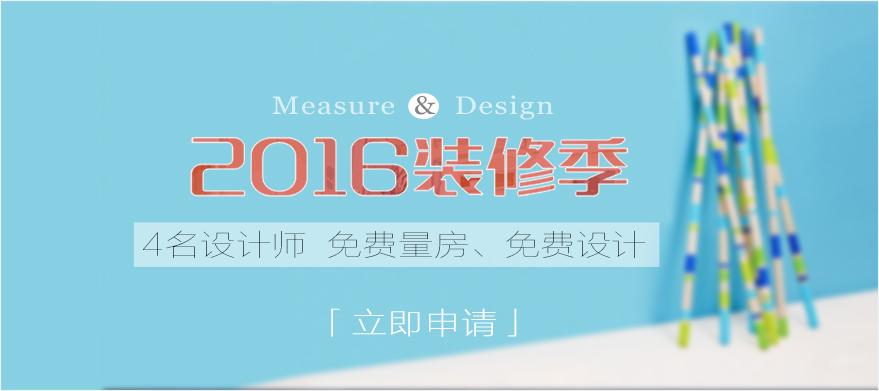 2016免费设计--北京装修网