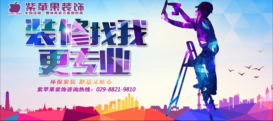 陕西西安紫苹果装饰--西安装修公司