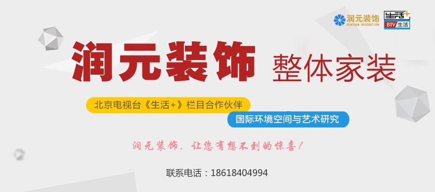 四海润元装饰轮显--北京装修网