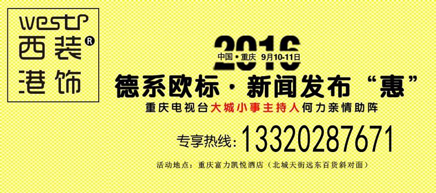 """西港装饰德系欧标新闻发布""""惠""""--重庆装修网"""