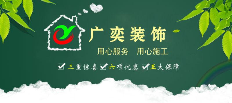 杭州广奕装饰轮显--杭州装修公司
