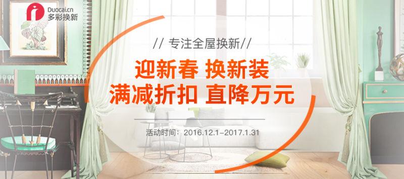 北京多彩饰家装饰--北京装修公司