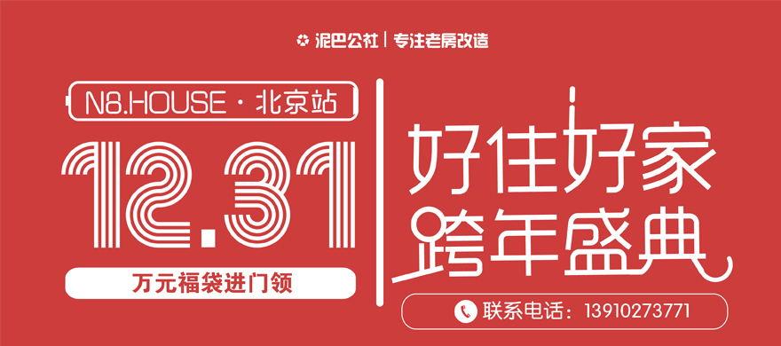 北京泥巴公社装饰公司--北京装修网