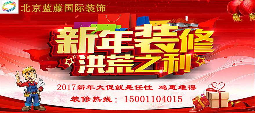 北京蓝藤装饰--北京装修网