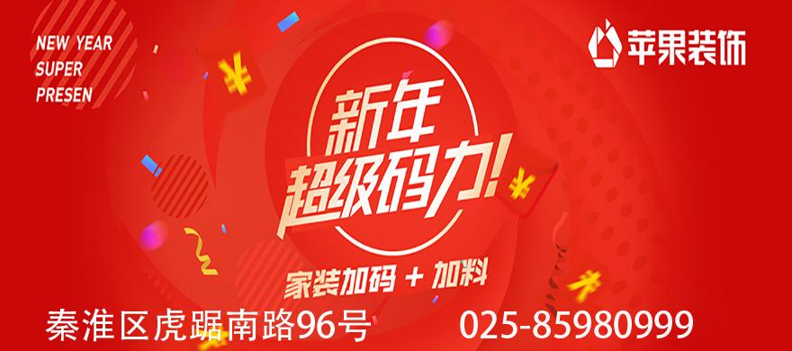 南京苹果装饰--南京装修公司