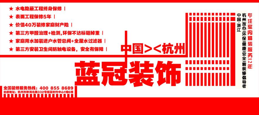 杭州蓝冠装饰--杭州装修公司