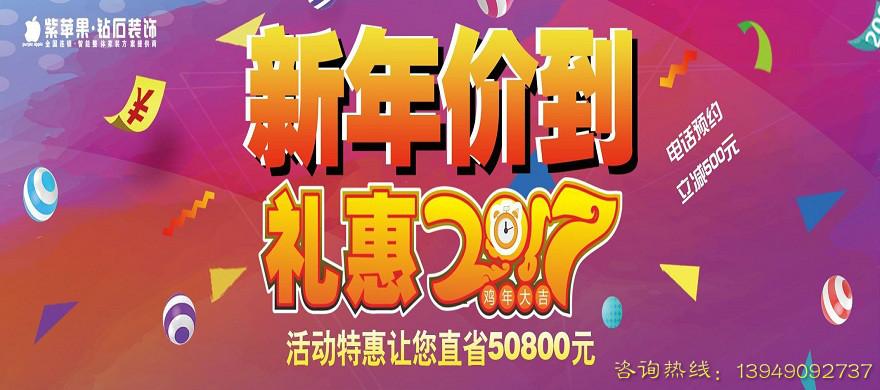 紫苹果装饰--郑州装修网