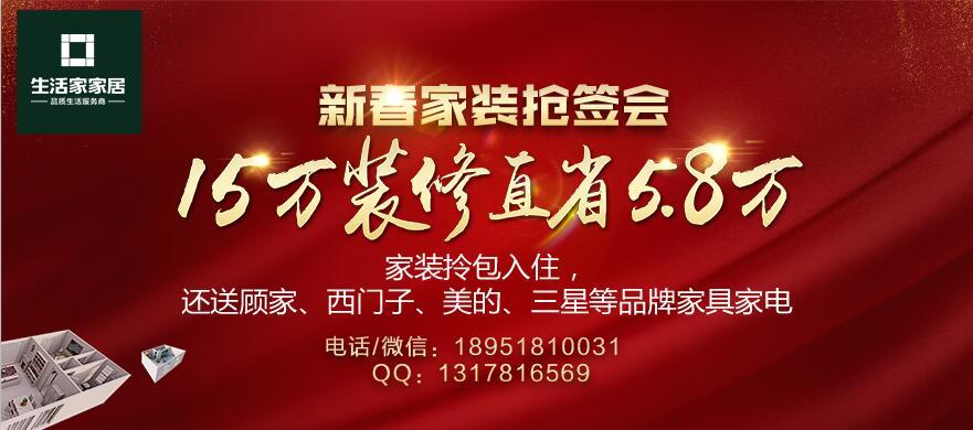 南京生活家装饰--南京装修网