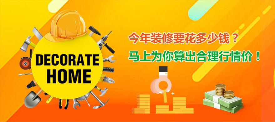 申请立省半年工资--广州装修网