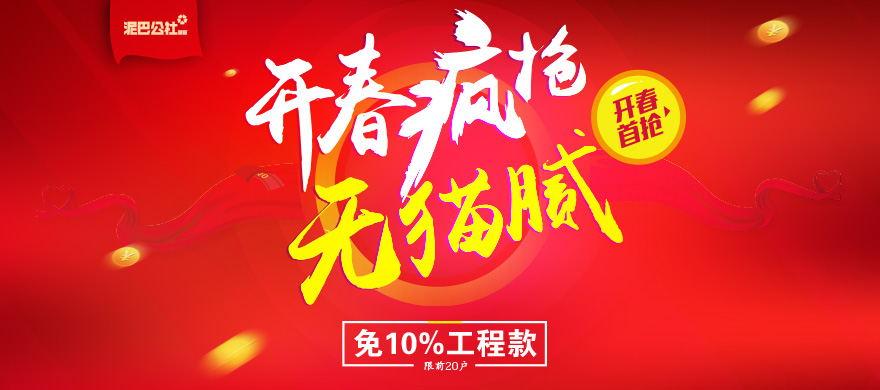 北京泥巴公社装饰公司--北京装修公司