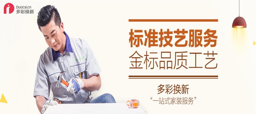 多彩装饰--上海装修公司