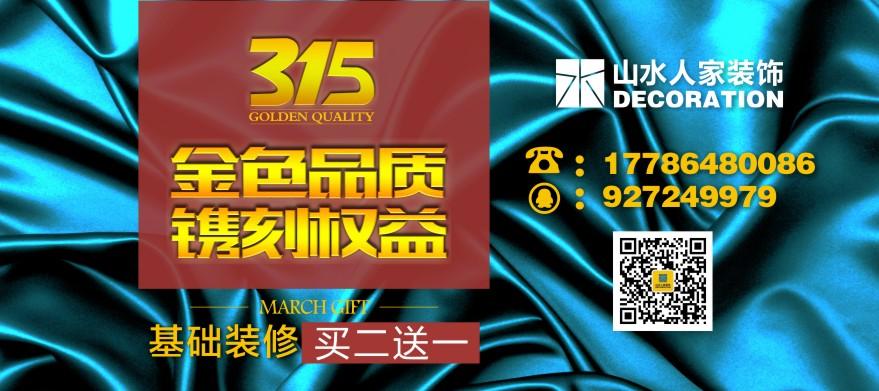 武汉山水人家家居装饰设计--武汉装修网