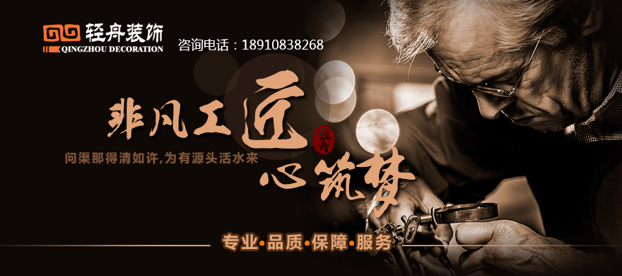北京轻舟装饰--北京装修网
