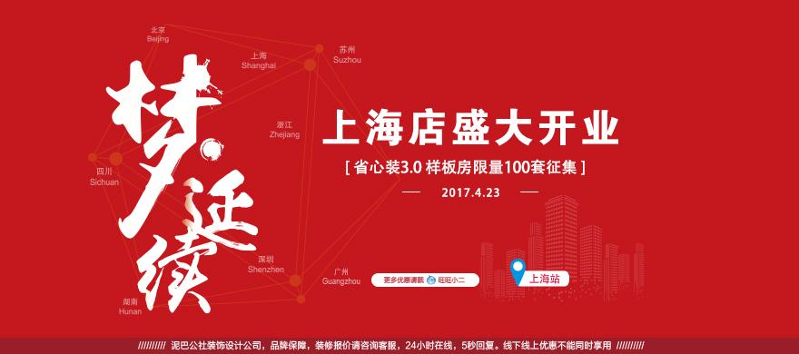 泥巴公社--上海装修网