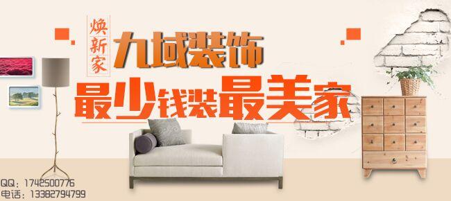 南京九域装饰--南京装修网