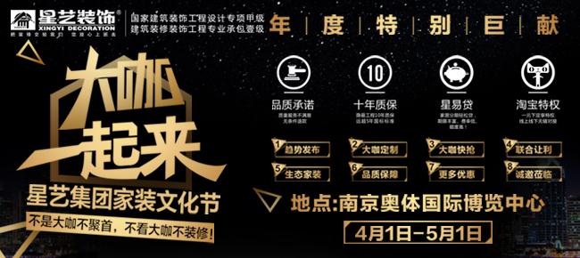 星艺装饰--南京装修网