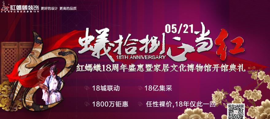 南京红蚂蚁装饰--南京装修公司