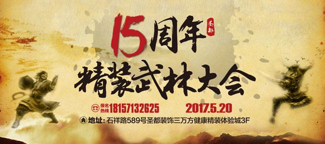 杭州圣都装饰--杭州装修网