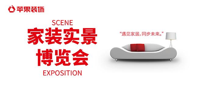百店同庆广州开业盛典--广州装修公司