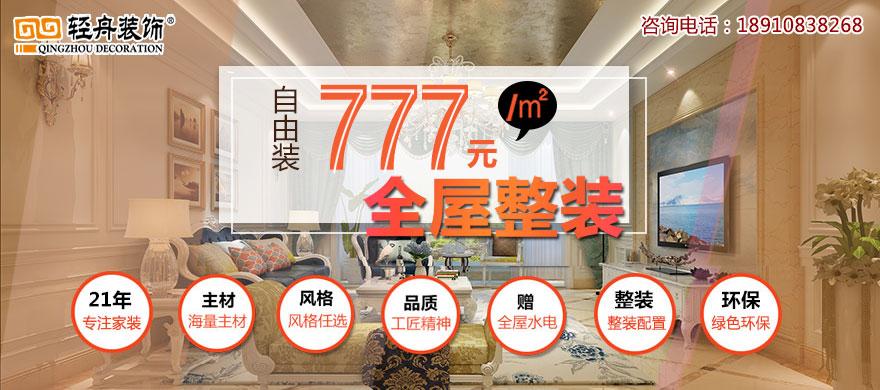 北京轻舟装饰--北京装修公司