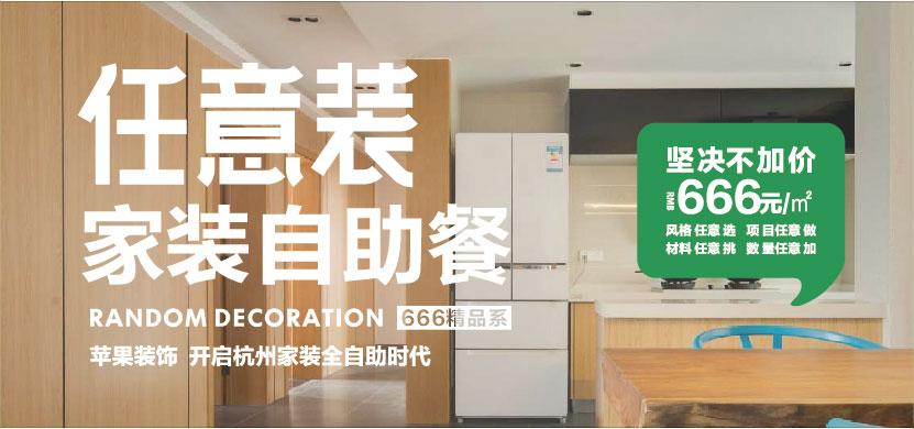 杭州苹果装饰--杭州装修公司