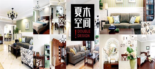 夏木空间设计--郑州装修公司