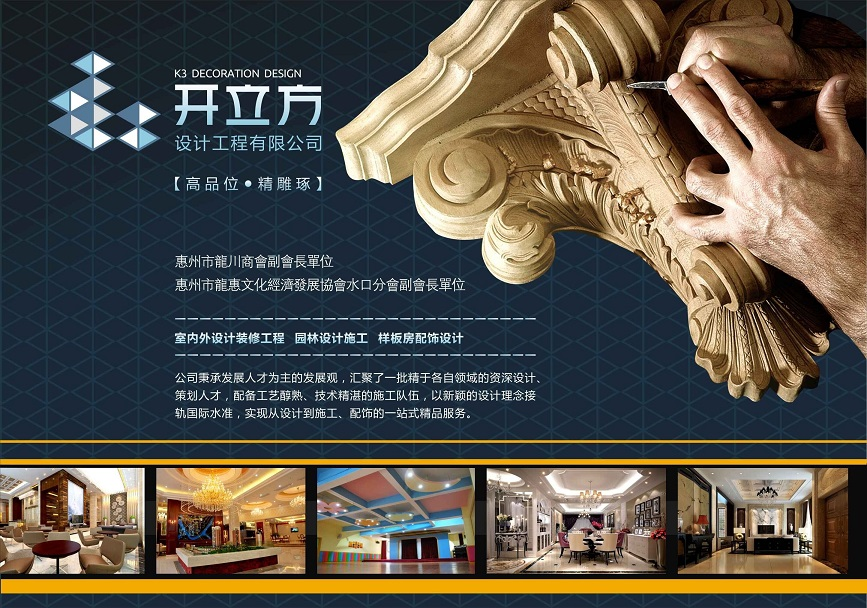 惠州市开立方装饰设计工程有限公司--惠州装修网