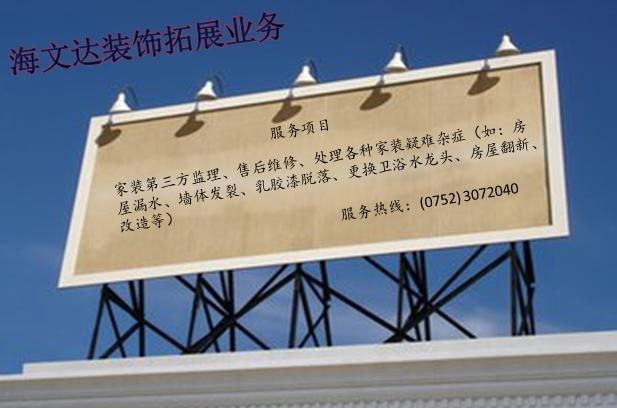 惠州海文达装饰--惠州装修网