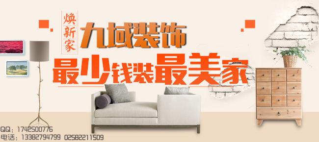 南京九域装饰--南京装修公司