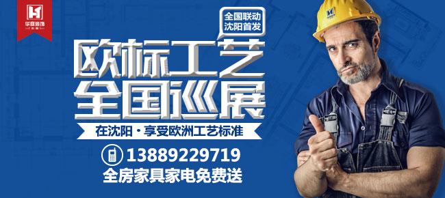 申请立省半年工资--沈阳装修公司