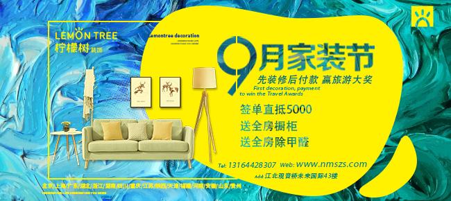 重庆柠檬树装饰--重庆装修公司