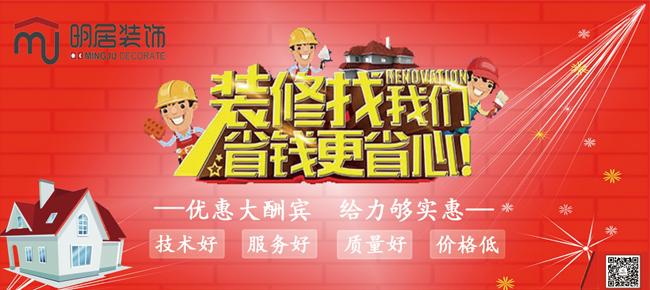 黑龙江明居装饰工程有限公司--哈尔滨装修网