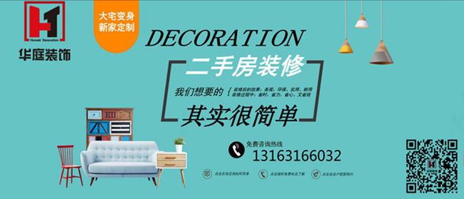 http://tj.zxzhijia.com/gongsi/10407.html--天津装修公司
