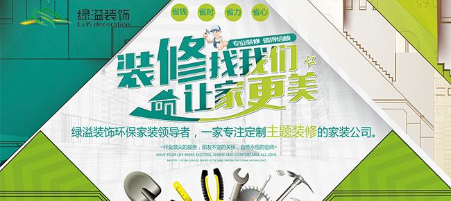 绿溢装饰--湘潭装修公司