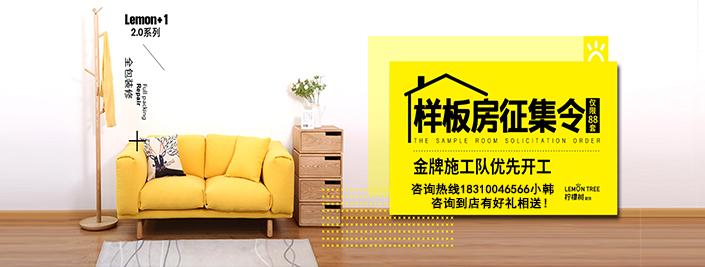 北京柠檬树装饰--北京装修网