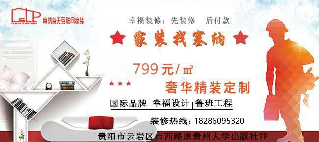 贵州塞纳春天装饰工程有限公司--贵阳装修公司