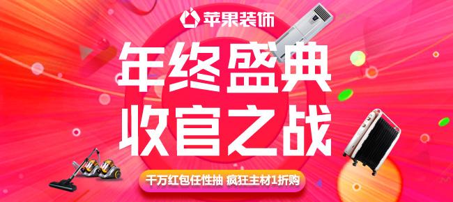 广州苹果装饰--广州装修网