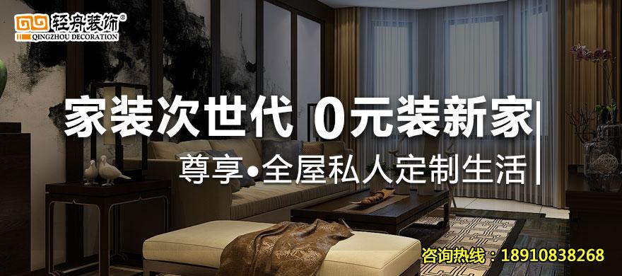 北京轻舟建筑装饰有限公司--北京装修公司