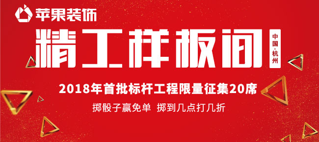 苹果装饰--杭州装修公司