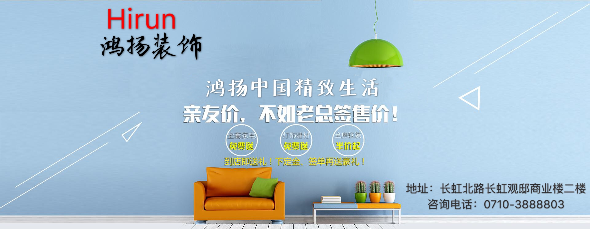 鸿扬中国精致生活--襄阳装修网