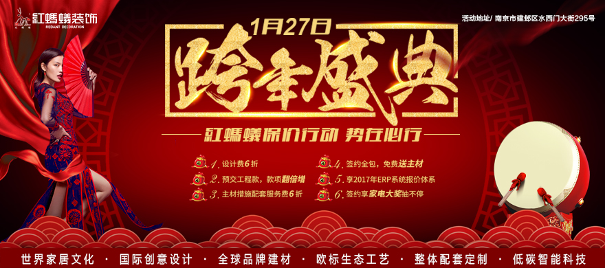 红蚂蚁装饰集团南京分公司      --南京装修公司