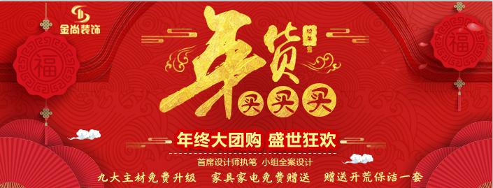 杭州金尚装饰--杭州装修网