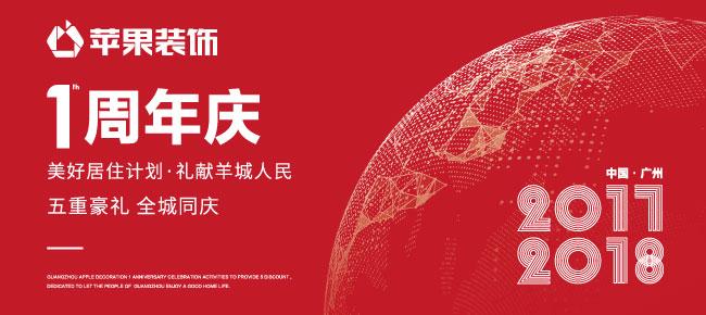广州苹果装饰--广州装修公司