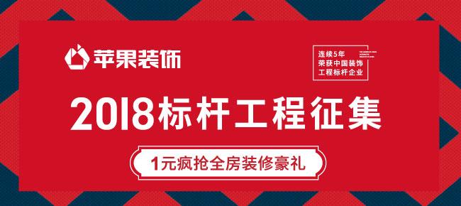 苹果装饰--杭州装修网