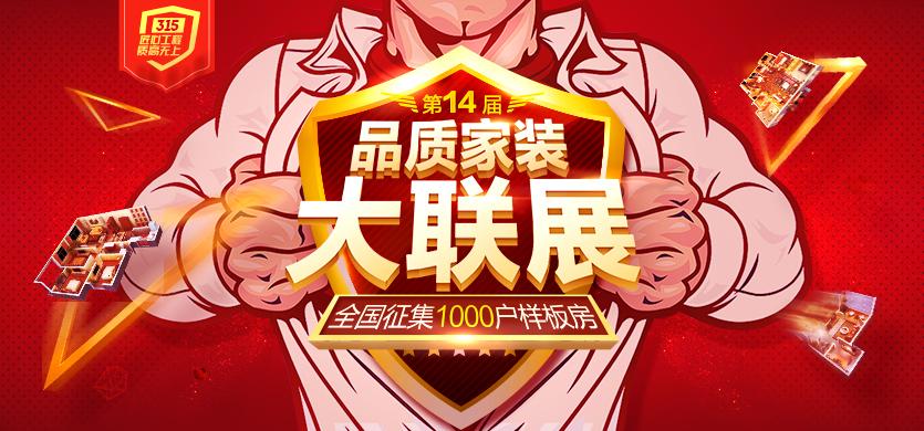 一号家居--杭州装修公司